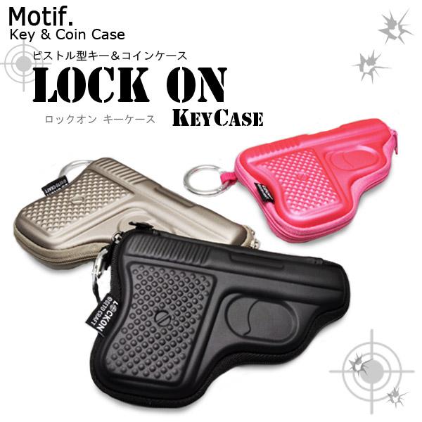 ピストル型のキー&コインケース【motif/LOCK ON KEY CASE/ロックオンキーケース】