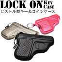 Pistol type key & coin case ★ fun! Gadgets / Toys! toy watch and toys rather than gadgets Cynthia
