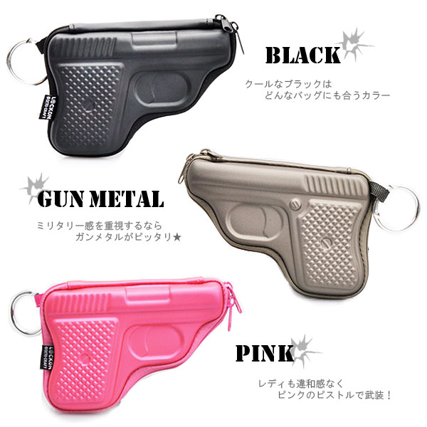 拳銃型キーケース・ガンモチーフ