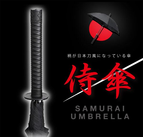 サムライ アンブレラ01