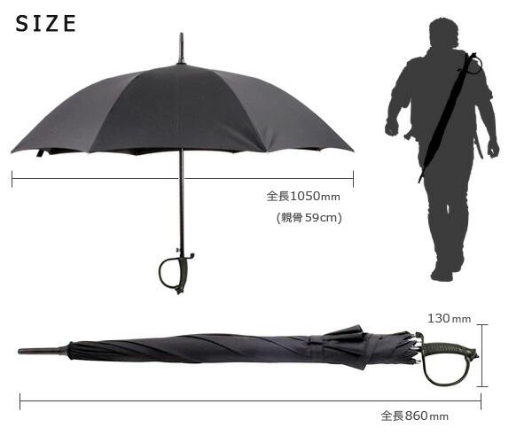 サーベル傘・UmbrellaSabre