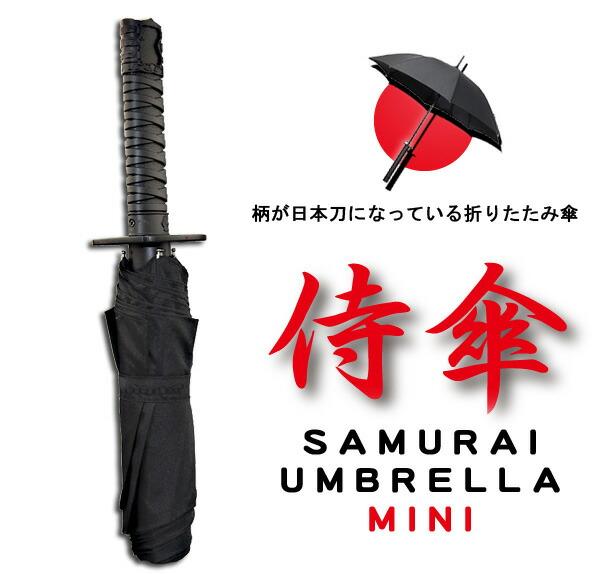 サムライアンブレラ 折り畳み傘