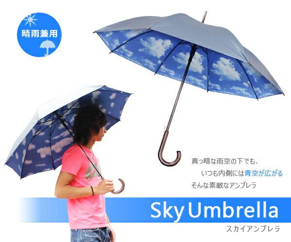 見上げれば青空♪ Sky Umbrella / スカイアンブレラ 青空アンブレラ 婦人傘