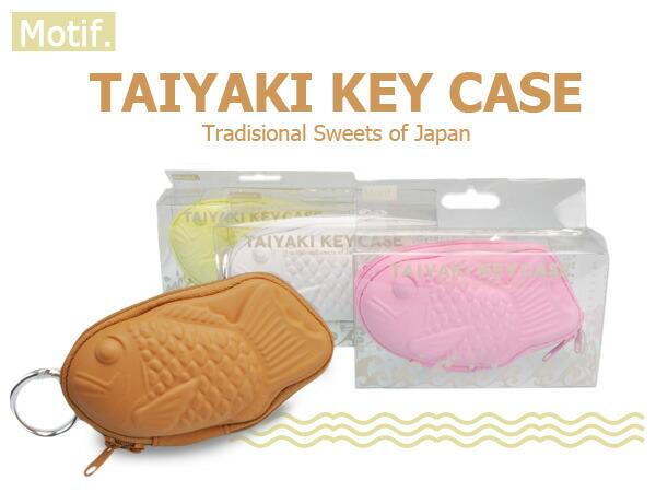 【motif】たいやき型キーケース/TAIYAKI KEY CASE