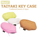 Wants to shine-key case ★ fun! Gadgets / Toys! toy TAIYAKI KEY CASE watch and toys rather than gadgets Cynthia