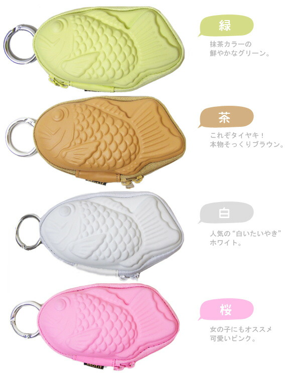 White taiyaki, powdered green tea, cherry tree, taiyaki
