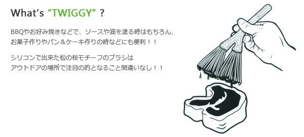 【Fred/フレッド】TWIGGY / バーベキューブラシ ツイッギー
