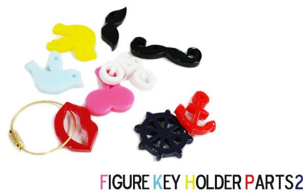 フィギュアキーホルダーパーツ2/FIGURE KEY HOLDER PARTS2
