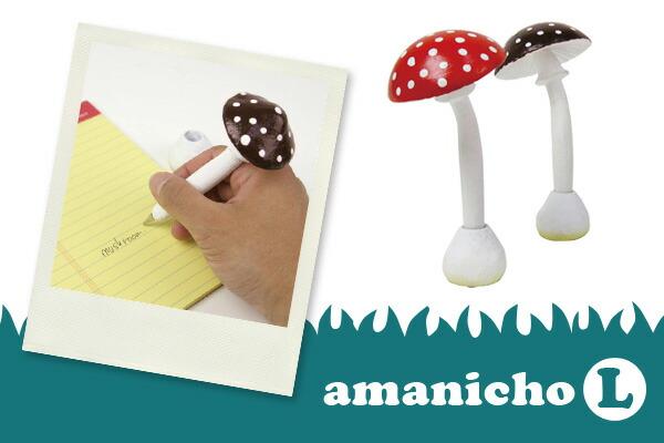 amanicho きのこの形のボールペン