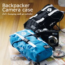 Backpackers camera case /Backpacker Camera Case Watch and toys rather than gadgets Cynthia