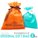 Blue (S) シンシアオリジナル gift bags non-woven and fabric watch funny rather than gadgets Cynthia