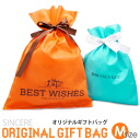 Orange (M) シンシアオリジナル gift bags non-woven and fabric watch funny rather than gadgets Cynthia