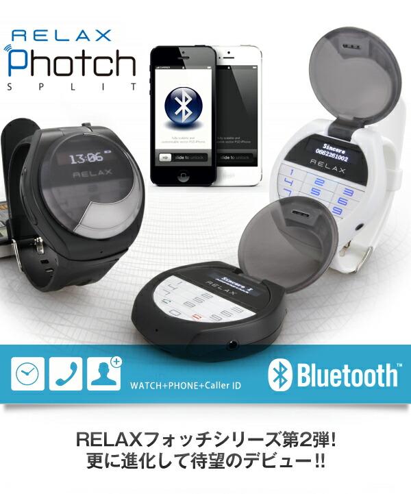 ハンズフリー腕時計★ブルートゥース  スピーカー【Photch SPLIT/フォッチ スプリット】iPhone スマートフォンで着信を教えてくれて通話が出来るブレスレットウォッチ 脱着式 メンズ レディース 腕時計