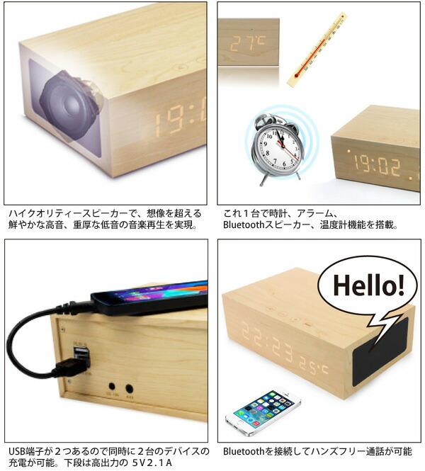 【送料無料】Bluetooth アラーム・クロック・スピーカー・ボックス Bluetoothスピーカー 温度計 iPhone スマートフォン インテリア デジタルクロック