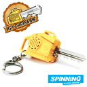 Cynthia of an LED key ring KEY CHAINSAW NOISY/ key chain so noisy import miscellaneous goods watch and interesting miscellaneous goods