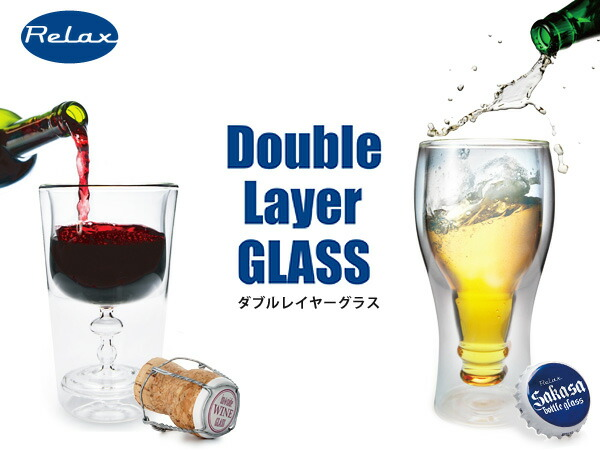 【RELAX/リラックス】ダブルレイヤーグラス Double Layer GLASS