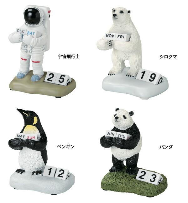 【Motif./モチーフ】デスクトップカレンダー 宇宙飛行士/シロクマ/ペンギン/パンダ