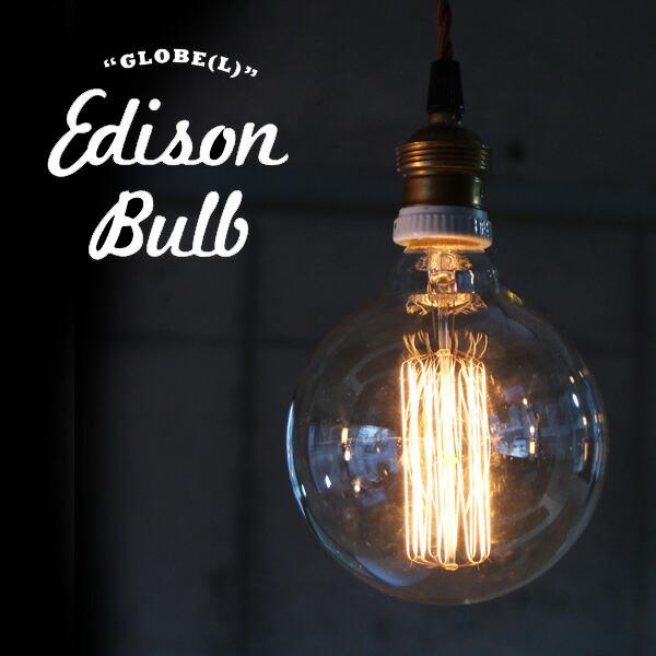 Edison Bulb GLOBE(L) エジソンバルブ タングステン電球 インテリア 照明