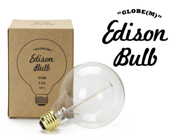 Edison Bulb GLOBE(M) エジソンバルブ カーボン電球 インテリア 照明