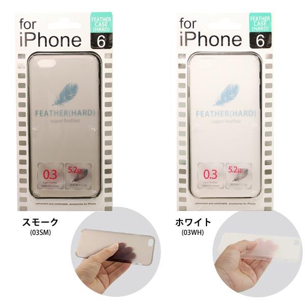 FEATHER CASE ハード  超薄型 超軽量 iphone アイフォン4.7inc iphone 6