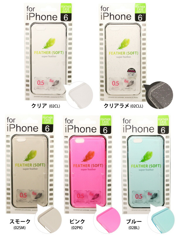 FEATHER CASE ソフト  超薄型 超軽量 iphone アイフォン4.7inc iphone 6