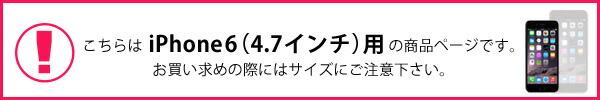 iphone6 4.7inch I BUMP アルミニウムバンパー