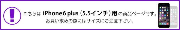 iphone6 5.5inch I BUMP アルミニウムバンパー