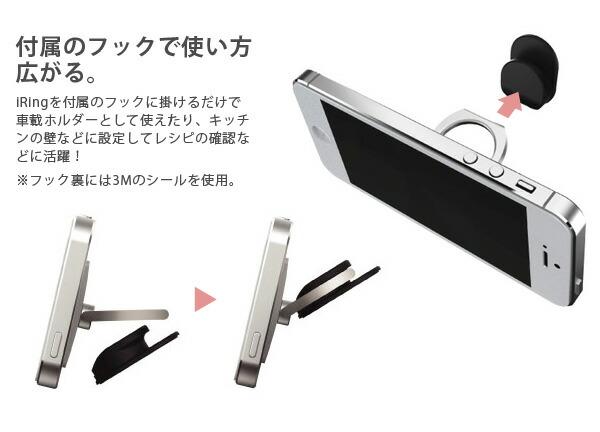 iRing アイリング iPhone スマホ スタンド 車載ホルダー iストラップ 車載スタンド リング 落下防止