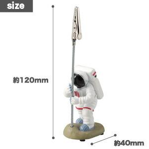 【Motif.】 MEMO HOLDER メモホルダー 宇宙飛行士 シロクマ ポーター アーミー