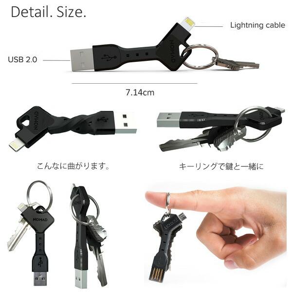 【NOMAD】NomadKey/ノマドキー iPhone iPad Ligtning USB ケーブル データ転送 キーホルダー型