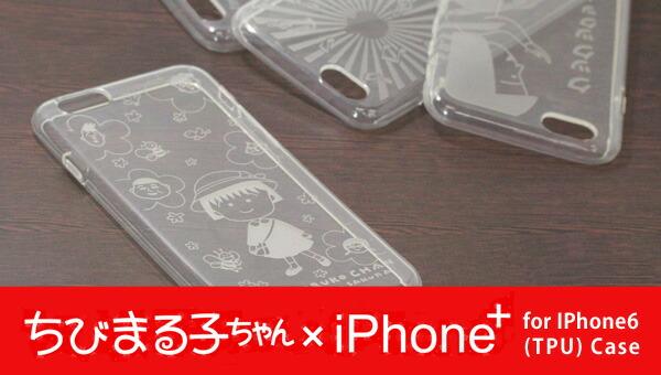 iPhone6専用 ちびまる子ちゃん iPhone+(ちびまる子ちゃん アイフォンプラス)