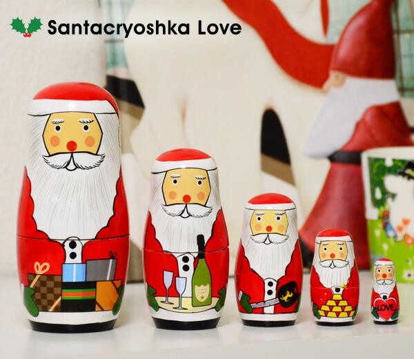 Santacryoshka laove サンタクリョーシカ ラブ マトリョーシカ クリスマス 飾り