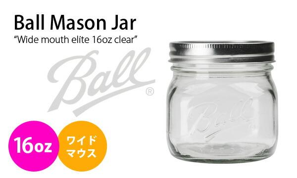 Ball 1個 ドリンクボトル メイソンジャー 輸入雑貨 グラス ガラス コップ スムージー アウトドア フタ付き ボトル ガラス製 保存容器 おしゃれ かわいい Ball社