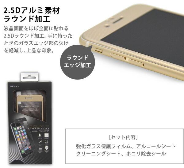 RELAX 3DカーブiPhone6/6S強化ガラス