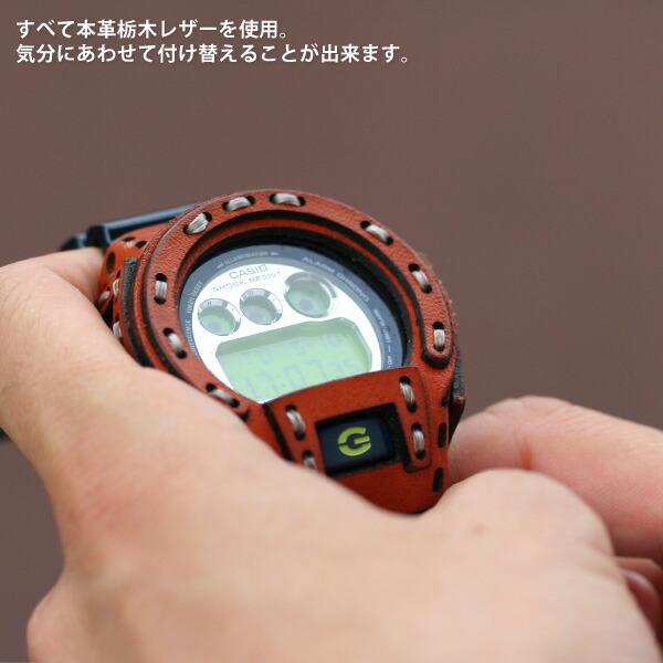 Armadillo/アルマジロ arm001 本革レザーケース付き G-SHOCK DW-6900-1