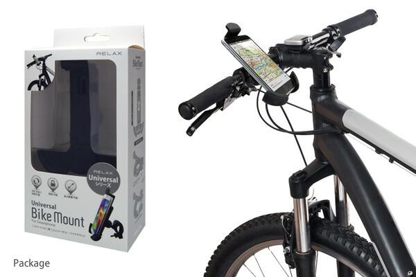 RELAX Bike Mount For smartphone ユニバーサルバイクマウント