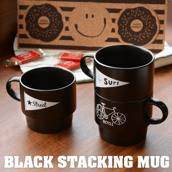 BLACK STACKING MUG ブラックスタッキングマグ