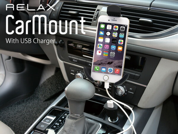 RELAX Car Mount with USB charger ユニバーサルカーマウント USBチャージャー付き