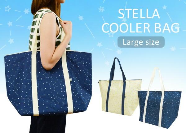 保冷バッグ ステラクーラーバッグ Lサイズ STELLA COOLER BAG ランチボックス