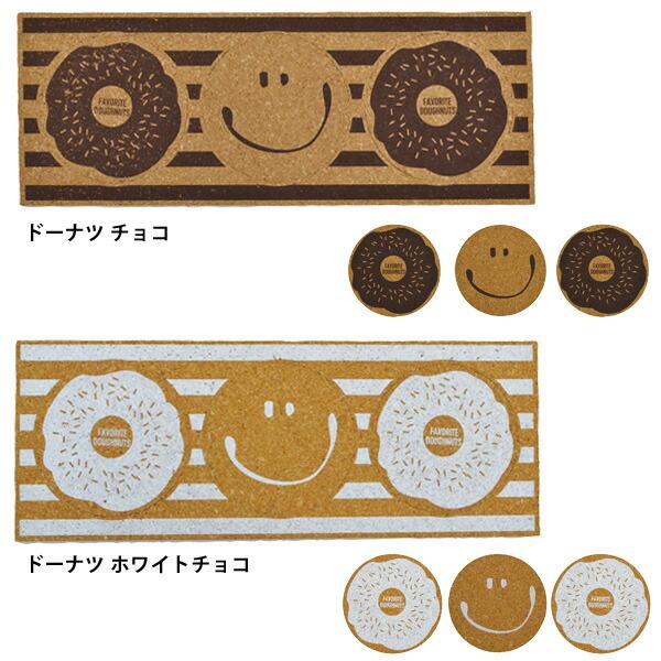 コルクコースター3枚セット CCC-750 CCC-751