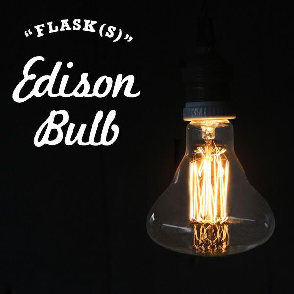 Edison Bulb Gourd /40W E26 エジソンバルブFlask Sサイズ