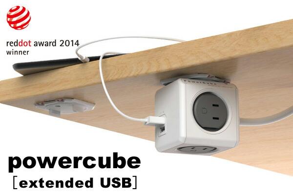 Powercube extended USB/パワーキューブエクステンデッド USB 1.5mコード 電源タップ USBポート オランダ デザイン