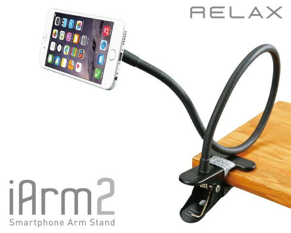 RELAX iArm2 フレキシブルアームスタンド マグネット スマホ