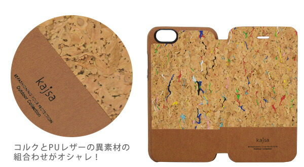 【Kajsa/カイサ】OUTDOOR COLLECTION corkwood series Backcase for iPhone6(4.7inch)フォリオケース