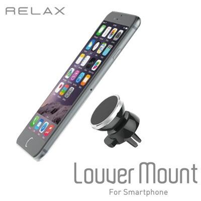 RELAX Louver mount エアコンルーバー取付 磁気スマートフォンホルダー