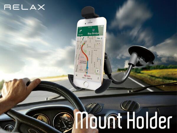 RELAX Mount Holder For smartphone ユニバーサルマウントホルダー