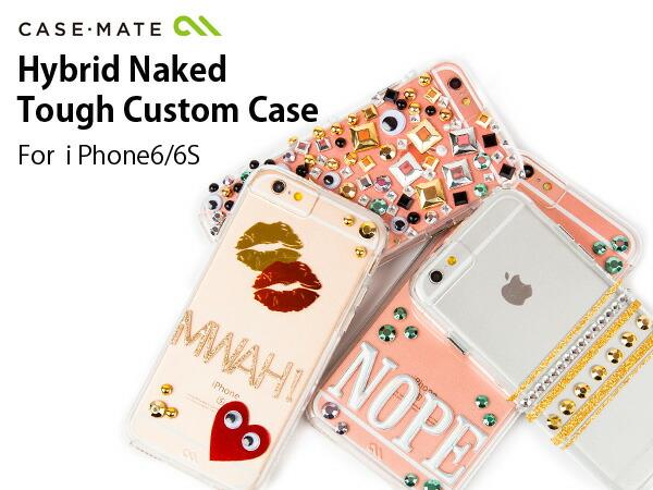 iPhone6s/6ケース Case-mate ケースメイト Hybrid Naked Tough Custom Case ハイブリッド ネイキッド タフ カスタム ケース CM034304 DIY ステッカー 250種類