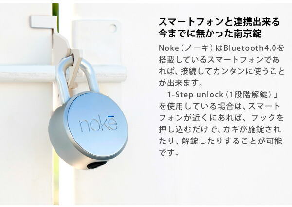 Noke ノーク 南京錠 Bluetooth スマホ