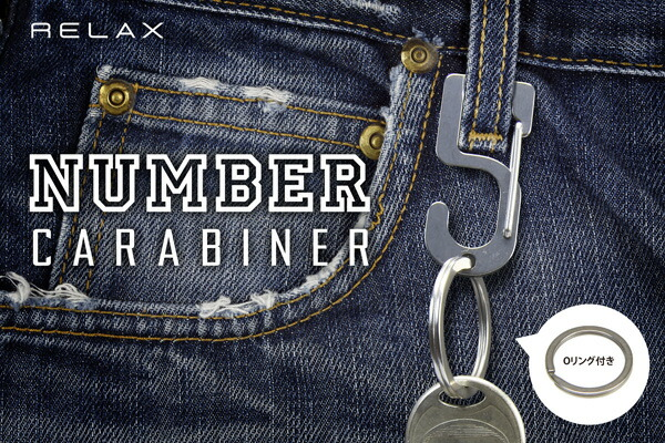 RELAX NUMBER CARABINER ナンバーカラビナ