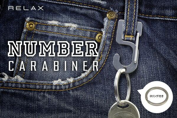 RELAX NUMBER CARABINER ナンバーカラビナ